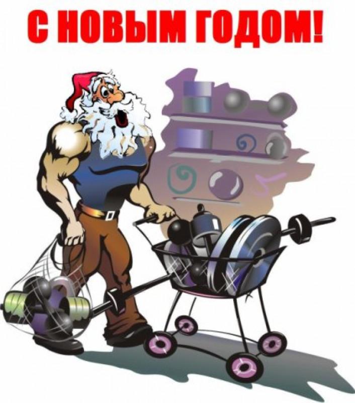поздравление на новый год спортивное питание украинские пограничники